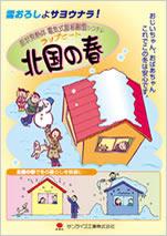 電気式屋根融雪システム「北国の春」
